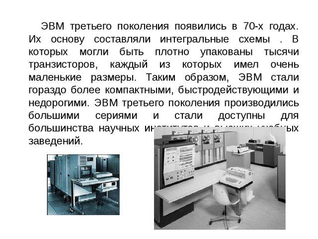 ЭВМ третьего поколения появились в 70-х годах. Их основу составляли интеграль...