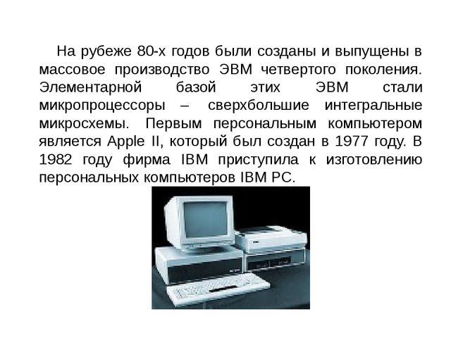 На рубеже 80-х годов были созданы и выпущены в массовое производство ЭВМ четв...