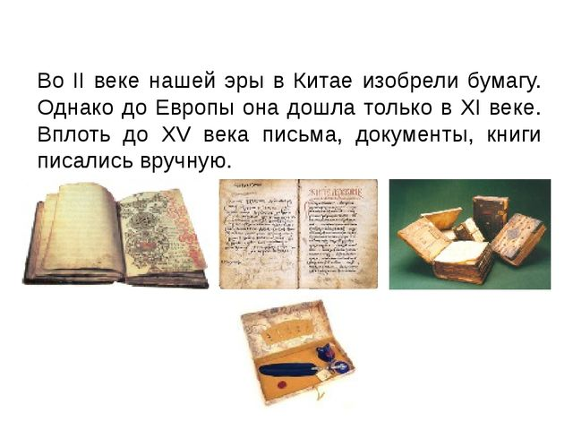 Во II веке нашей эры в Китае изобрели бумагу. Однако до Европы она дошла толь...