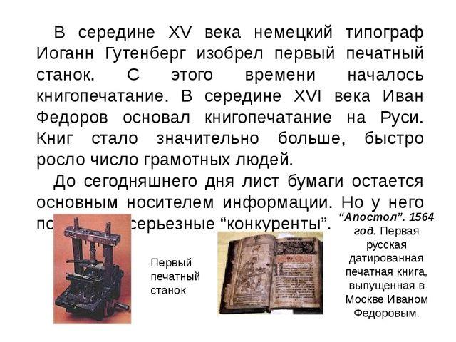 В середине XV века немецкий типограф Иоганн Гутенберг изобрел первый печатный...