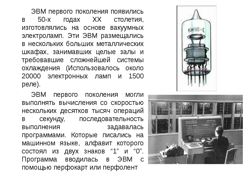 ЭВМ первого поколения появились в 50-х годах XX столетия, изготовлялись на ос...