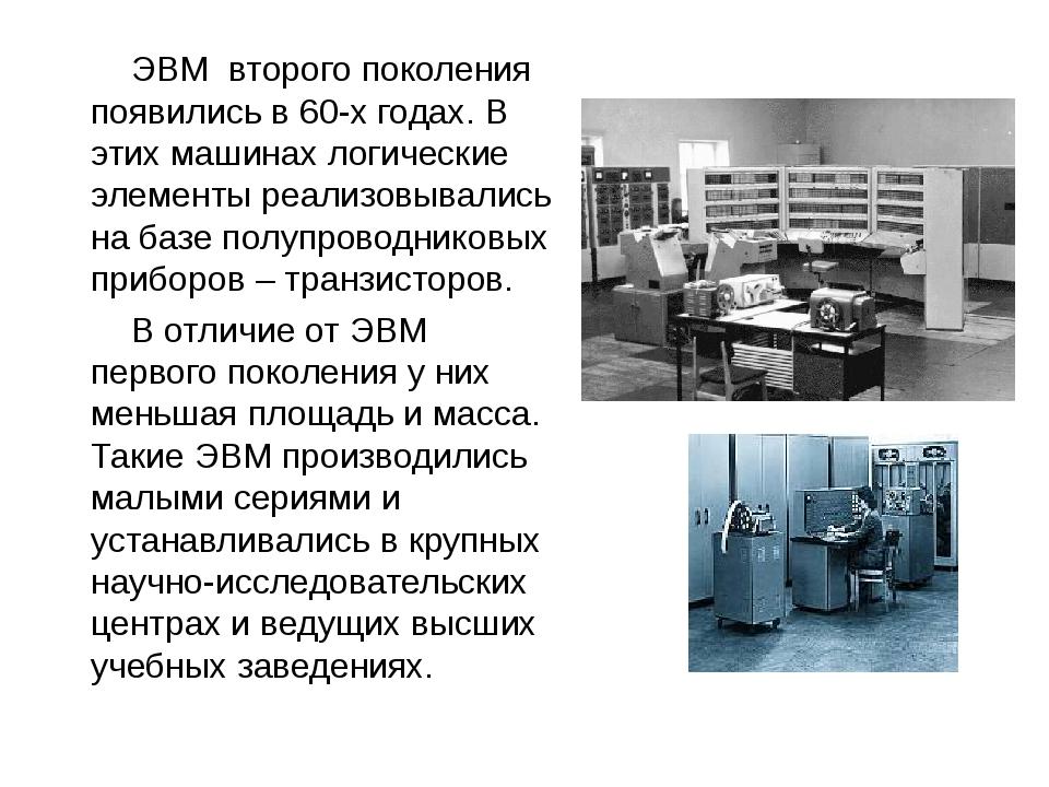 ЭВМ второго поколения появились в 60-х годах. В этих машинах логические элеме...