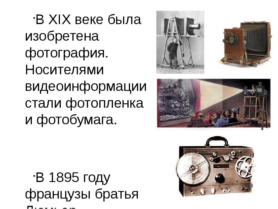 В XIX веке была изобретена фотография. Носителями видеоинформации стали фотоп...
