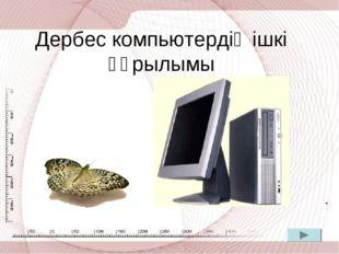 Дербес компьютердің ішкі құрылымы .