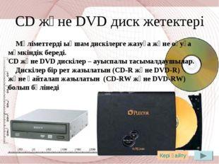 СD және DVD диск жетектері Мәліметтерді ықшам дискілерге жазуға және оқуға мү