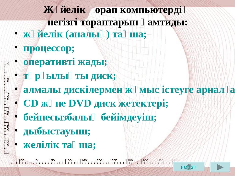 Жүйелік қорап компьютердің негізгі тораптарын қамтиды: жүйелік (аналық) тақша...