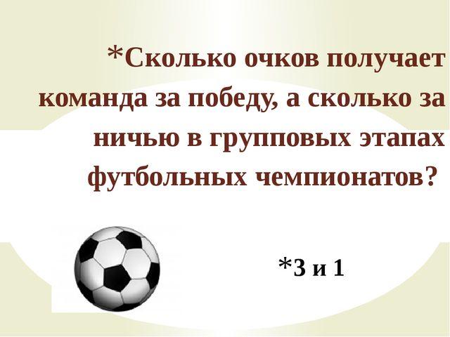3 и 1 Сколько очков получает команда за победу, а сколько за ничью в групповы...