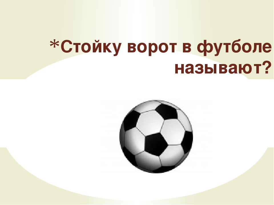 Штангой Стойку ворот в футболе называют?