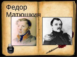 Федор Матюшкин