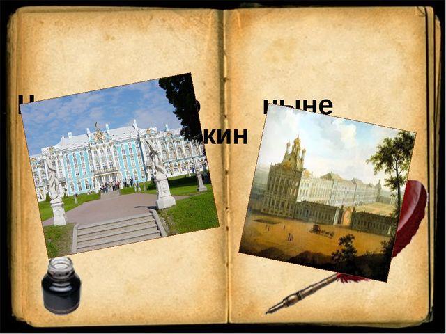 Царское село ныне г.Пушкин