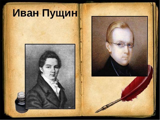 Иван Пущин