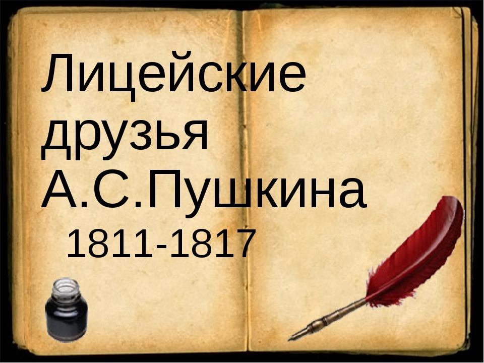 Лицейские друзья А.С.Пушкина 1811-1817