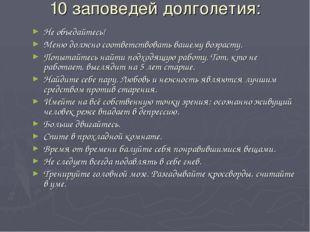 10 заповедей долголетия: Не объедайтесь! Меню должно соответствовать вашему в
