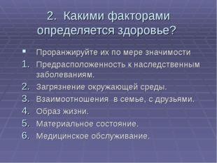 2. Какими факторами определяется здоровье? Проранжируйте их по мере значимост