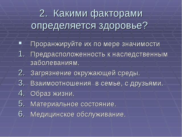 2. Какими факторами определяется здоровье? Проранжируйте их по мере значимост...