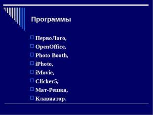 Программы ПервоЛого, OpenOffice, Photo Booth, iPhoto, iMovie, Clicker5, Мат-Р
