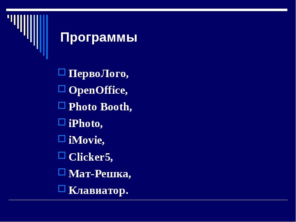 Программы ПервоЛого, OpenOffice, Photo Booth, iPhoto, iMovie, Clicker5, Мат-Р...
