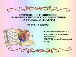 ПРИМЕНЕНИЕ ТЕХНОЛОГИИ «РАЗВИТИЕ КРИТИЧЕСКОГО МЫШЛЕНИЯ» НА УРОКАХ ЛИТЕРАТУРЫ И