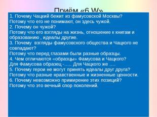 Приём «6 W» 1. ПочемуЧацкий бежит изфамусовскойМосквы? Потому что его не пони
