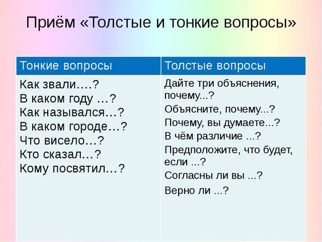Приём «Толстые и тонкие вопросы» Тонкие вопросы Толстые вопросы Как звали….?...