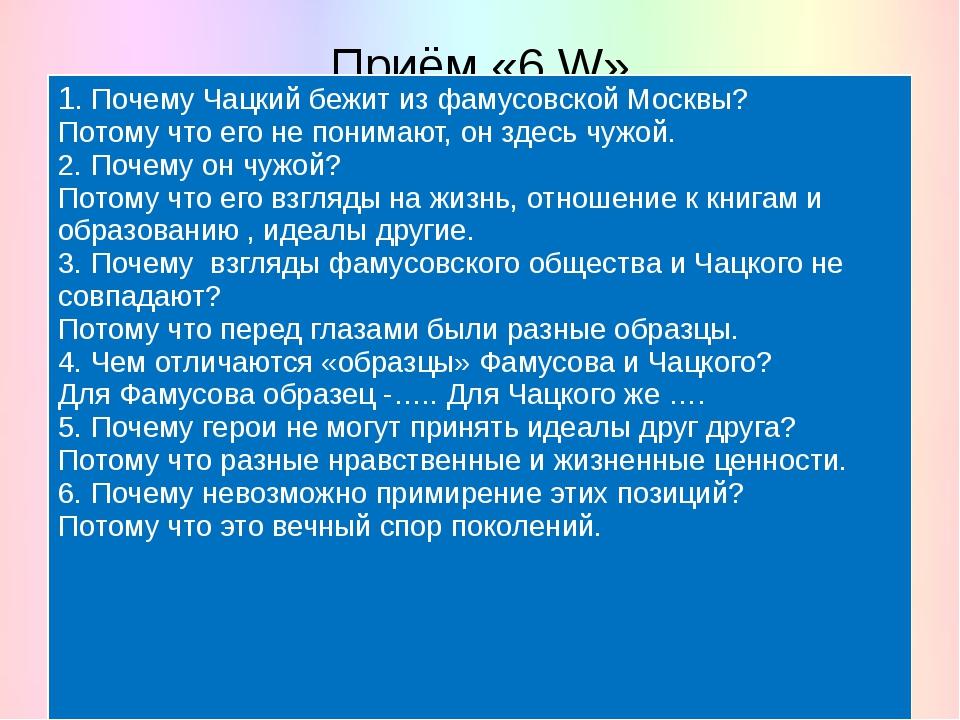Приём «6 W» 1. ПочемуЧацкий бежит изфамусовскойМосквы? Потому что его не пони...