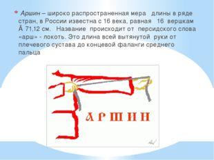 Аршин – широко распространенная мера длины в ряде стран, в России известна с