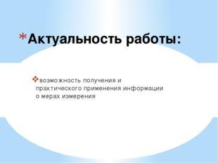 Актуальность работы: возможность получения и практического применения информа