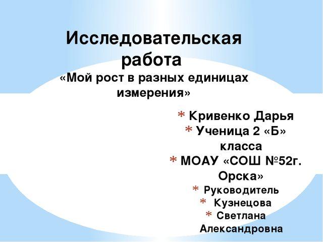 Кривенко Дарья Ученица 2 «Б» класса МОАУ «СОШ №52г. Орска» Руководитель Кузне...