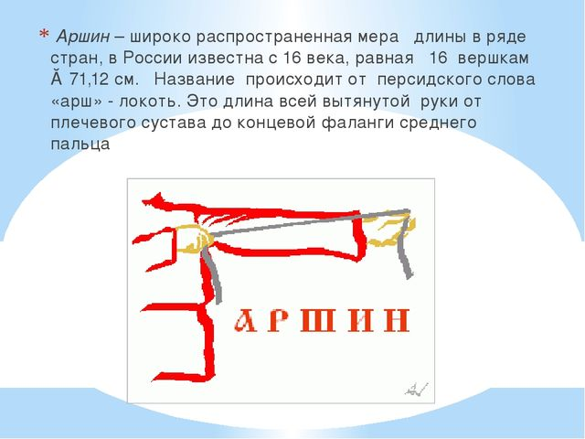 Аршин – широко распространенная мера длины в ряде стран, в России известна с...