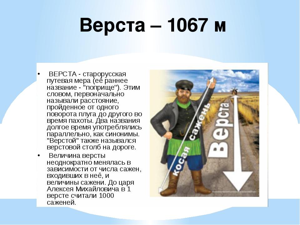 Верста – 1067 м