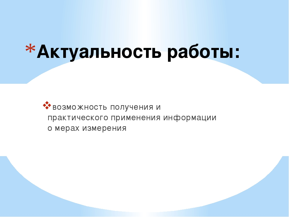 Актуальность работы: возможность получения и практического применения информа...