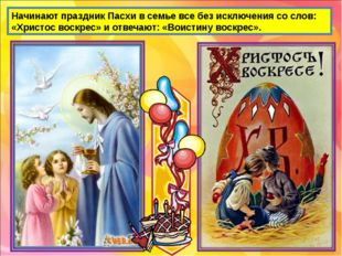 Начинают праздник Пасхи в семье все без исключения со слов: «Христос воскрес»
