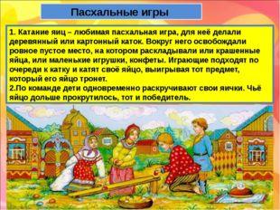 1. Катание яиц – любимая пасхальная игра, для неё делали деревянный или карто