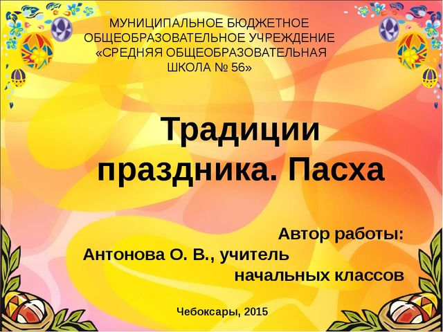 Традиции праздника. Пасха Автор работы: Антонова О. В., учитель начальных кл...