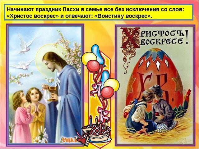 Начинают праздник Пасхи в семье все без исключения со слов: «Христос воскрес»...