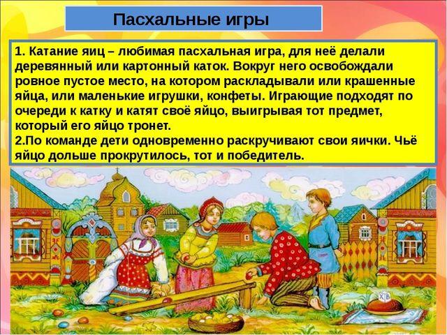 1. Катание яиц – любимая пасхальная игра, для неё делали деревянный или карто...