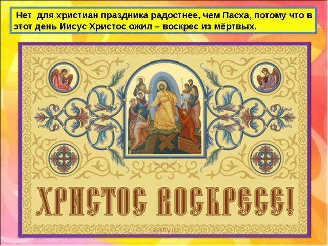 Нет для христиан праздника радостнее, чем Пасха, потому что в этот день Иису...