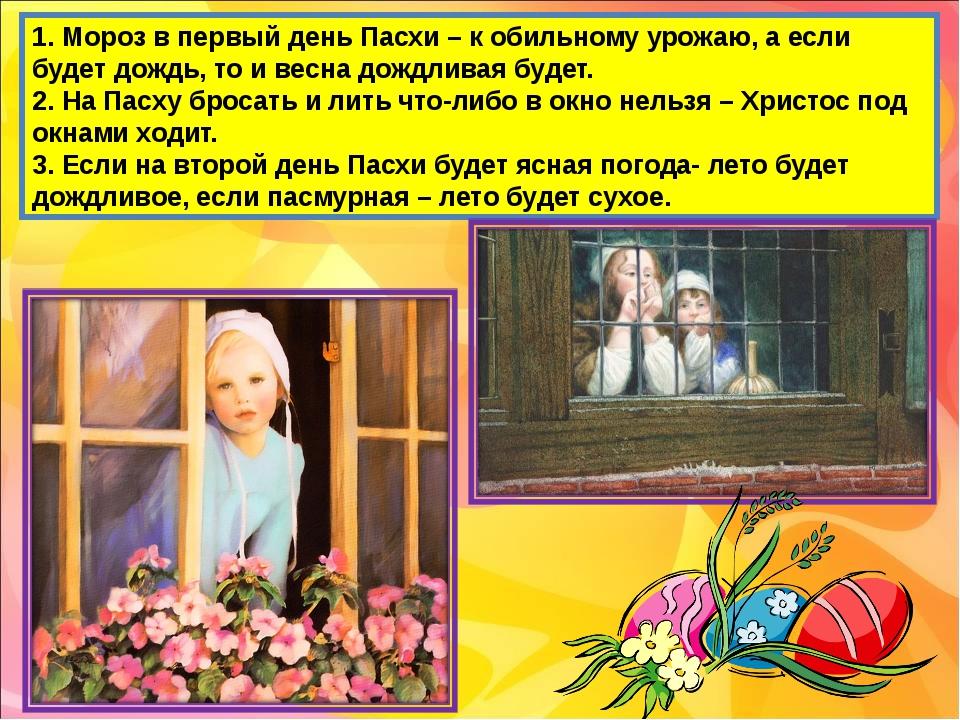 1. Мороз в первый день Пасхи – к обильному урожаю, а если будет дождь, то и в...