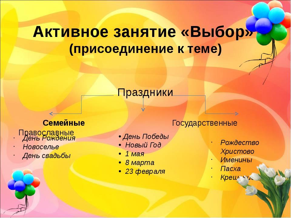 Активное занятие «Выбор» (присоединение к теме) Праздники Семейные Государст...