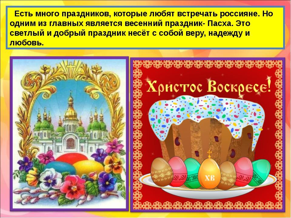 Есть много праздников, которые любят встречать россияне. Но одним из главных...