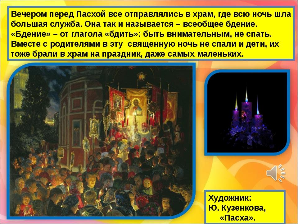 Вечером перед Пасхой все отправлялись в храм, где всю ночь шла большая служба...