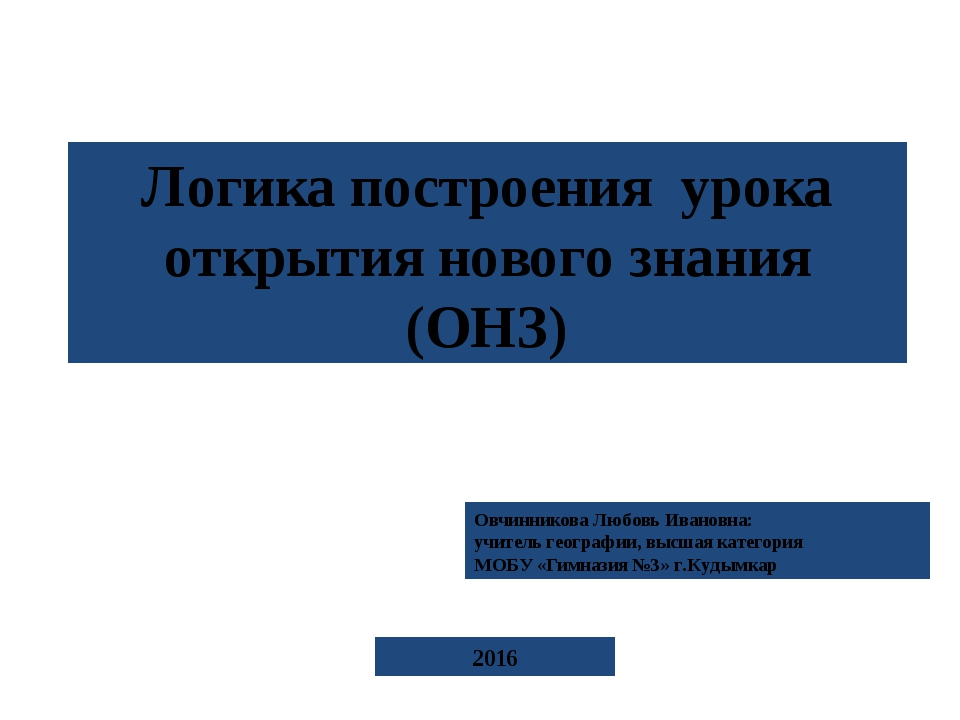 Логика построения урока открытия нового знания (ОНЗ) Овчинникова Любовь Иван...