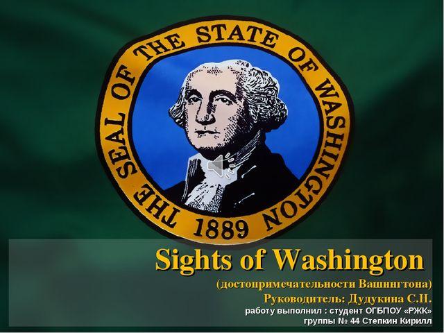Sights of Washington (достопримечательности Вашингтона) Руководитель: Дудуки...
