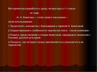 Методическая разработка к уроку литературы в 11 классе по теме: «А. А. Ахмато