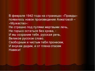 В феврале 1942 года на страницах «Правды» появилось новое произведение Ахмато