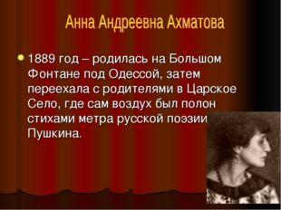 1889 год – родилась на Большом Фонтане под Одессой, затем переехала с родител
