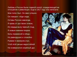 Любовь к России была главной силой, определяющей ее отношение к революции. Ещ