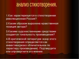 1.Как характеризуется в стихотворении революционная Россия? 2.Каким образом в