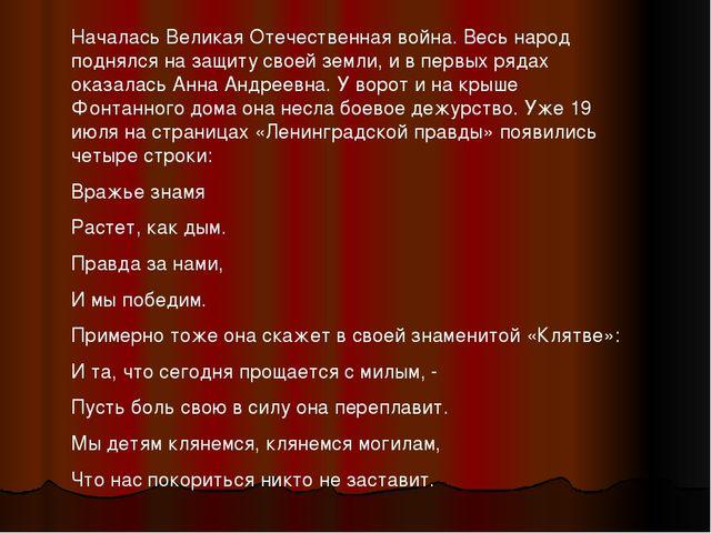 Началась Великая Отечественная война. Весь народ поднялся на защиту своей зем...