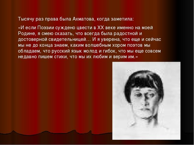 Тысячу раз права была Ахматова, когда заметила: «И если Поэзии суждено цвести...